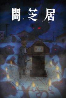 Yami Shibai 9th Season
