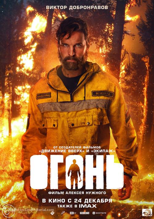 Vụ Cháy Khủng Khiếp - Ogon (Fire)