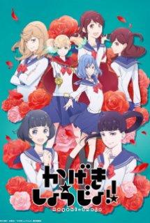 Cô Gái Nhạc Kịch - Kageki Shoujo!! - Opera Girl! - The Curtain Rises