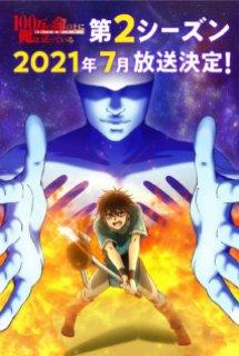 100-man no Inochi no Ue ni Ore wa Tatteiru 2nd Season - I'm standing on 1,000,000 lives. - I'm Standing on a Million Lives 2nd Season
