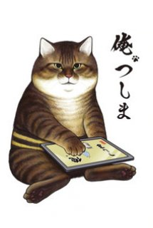 Ore, Tsushima - I, Tsushima