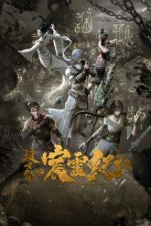 Sưu Huyền Ký Chi Thần Linh Kỷ - Sou Xuan Lu Zhi Chen Ling Ji - The Gerent Saga