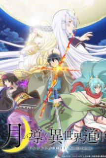 Nguyệt đạo dị giới - Tsuki ga Michibiku Isekai Douchuu Tsukimichi - Moonlit Fantasy - Tsukimichi: Moonlit Fantasy
