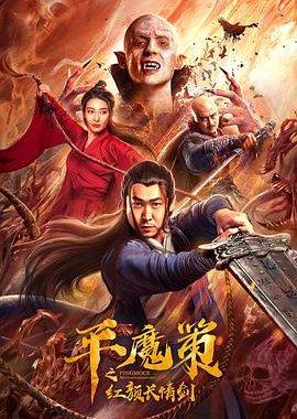 Quỷ Máu - Ping Mo Ce (The Red Sword Of Eternal Love)
