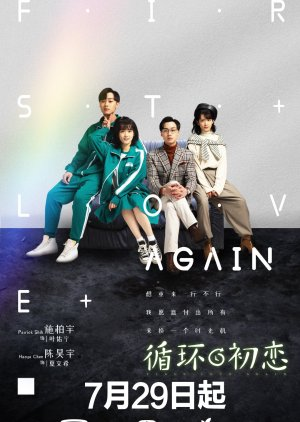 Tình Yêu Tuần Hoàn - First Love Again