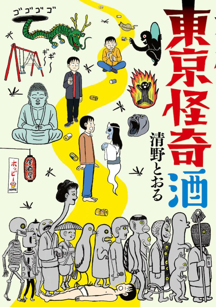 Rượu sake bí ẩn vùng Tokyo - Tokyo Mystery Sake