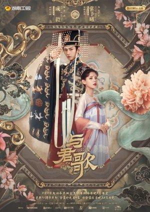 Dữ Quân Ca (Mộng Tỉnh Trường An) - Dream of Chang'an