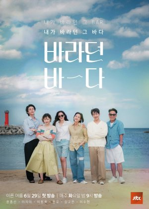 "Sea Of Hope (Rosé ""Blackpink"" & Lee Ji Ah ""Penthouse"")"