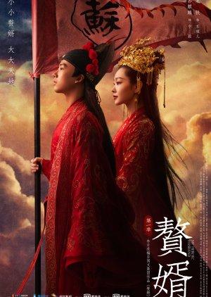 Ở Rể: Cát Hưng Cao Chiếu - My Heroic Husband