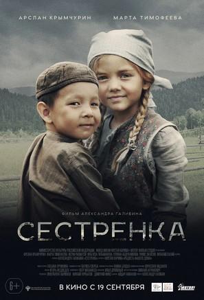 Em Gái Tôi - Sestrenka