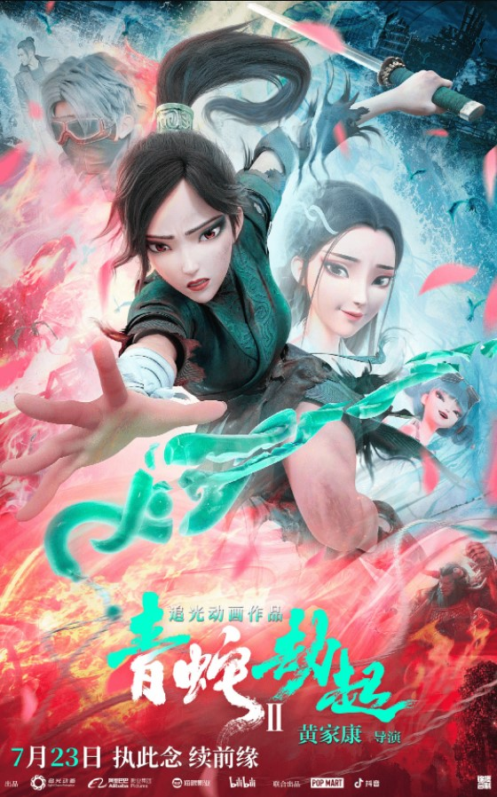 Bạch Xà 2: Thanh Xà Kiếp Khởi - White Snake 2: The Tribulation of the Green Snake