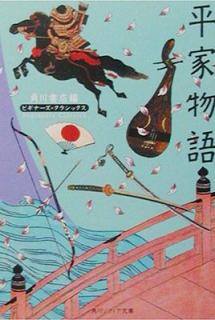 Truyện kể Heike - Heike Monogatari - The Heike Story