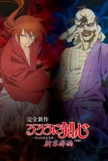 Rurouni Kenshin New Kyoto Arc - Rurouni Kenshin: Meiji Kenkaku Romantan - Shin Kyoto-hen