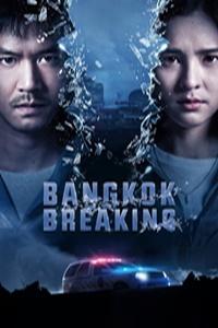 Báo Động Bangkok - Bangkok Breaking