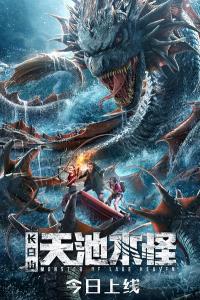 Thuỷ Quái Thiên Trì Núi Trường Bạch - Monster of Lake Heaven