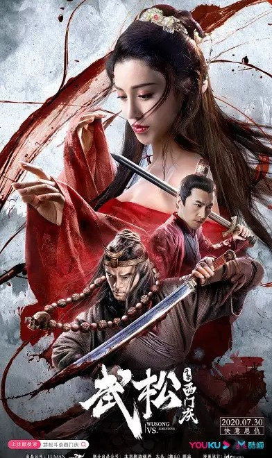 Võ Tòng Báo Thù - Wu Song VS Ximen Qing