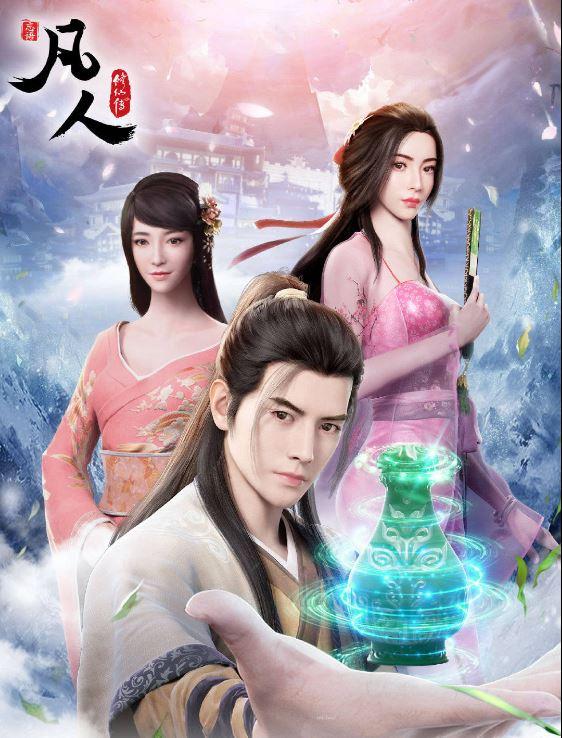Phàm Nhân Tu Tiên: Yến Gia Bảo Chi Chiến (OVA) - Fanren Xiu Xian Chuan Special