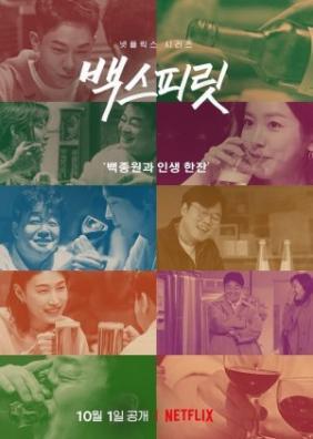 Paik Jong Won: Trò Chuyện Bên Chén Rượu (Phần 1) - Paik Jong Won (Season 1)