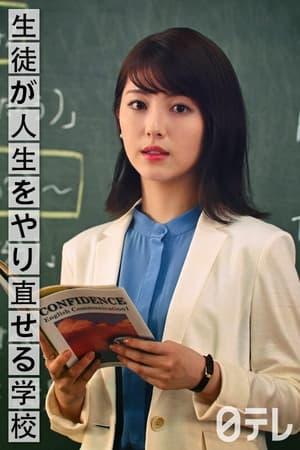 Trường Học Nơi Học Sinh Có Thể Bắt Đầu Lại Cuộc Đời – Seito ga Jinsei wo Yarinaoseru Gakko