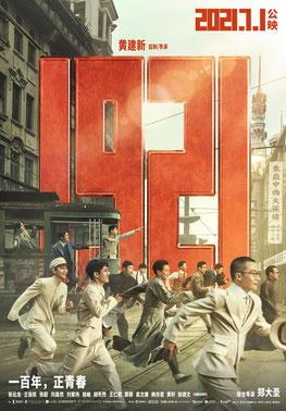Năm 1921 - 1921