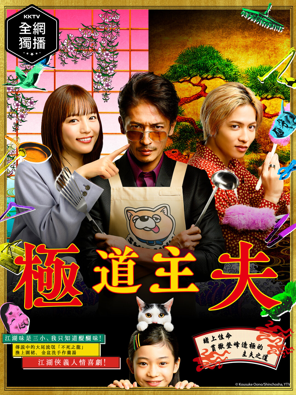 Ông chồng nội trợ (2020) - Gokushufudo (2020