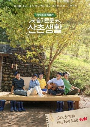 Chuyện Đời Vùng Cao - Mountain Village Playlist (Three Meals a Day: Doctors)
