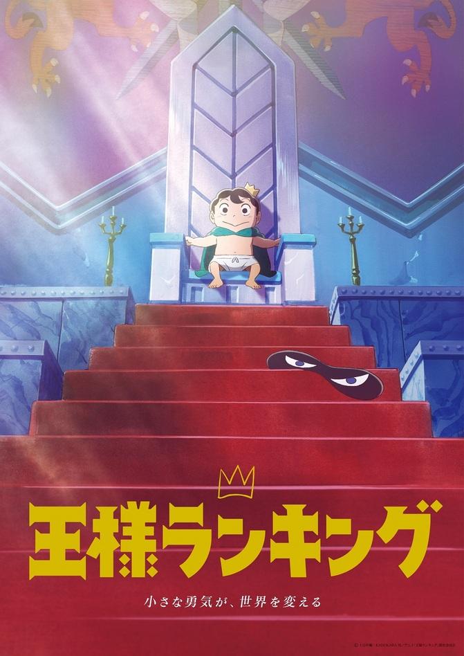 Ousama Ranking - King Ranking