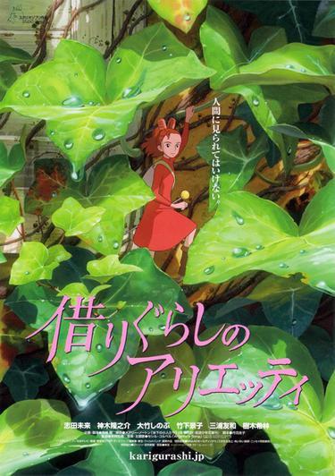 Những Người Vay Mượn Tý Hon - The Borrower Arrietty - 借りぐらしのアリエッティ (2010)