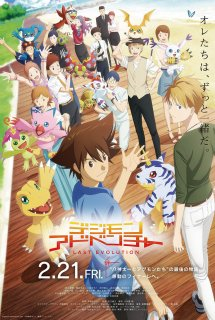 Digimon Adventure: Last Evolution Kizuna -