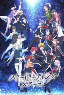 Skate-Leading☆Stars -  (2020)