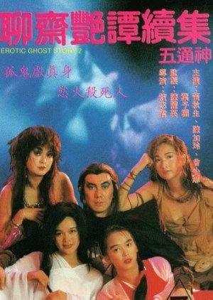 Liêu Trai Chí Dị 2 - Erotic Ghost Story II
