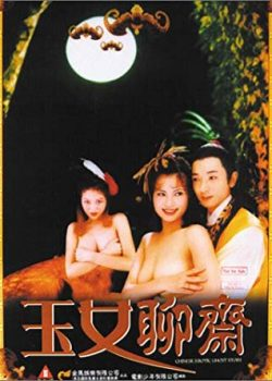 Liêu Trai Chí Dị 5 - Erotic Ghost Story V