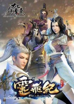 Thái Ất Tiên Ma Lục (Phần 4) - Magical Legend Rise of Immortality (Season 4)
